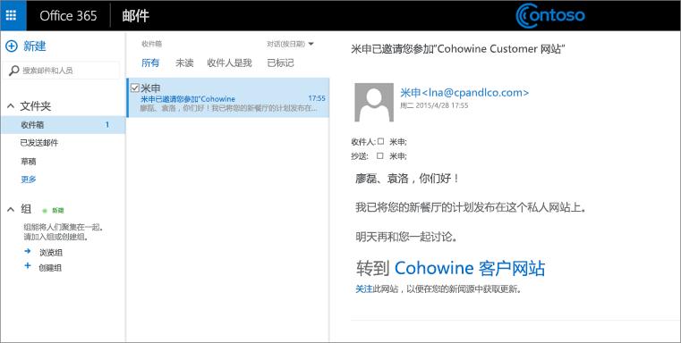 邀请客户访问客户子网站的示例电子邮件。