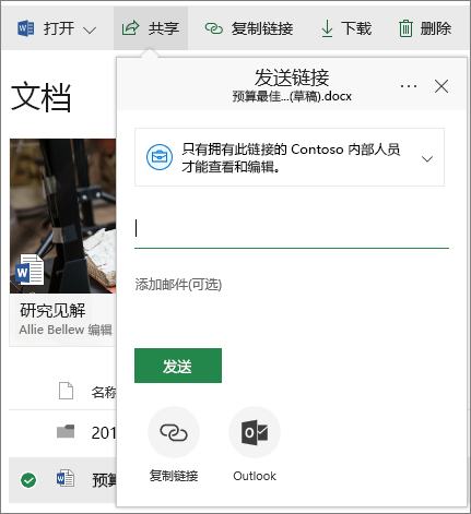 SharePoint Online 共享文档