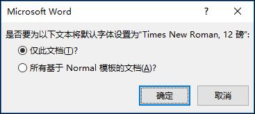 选择想要将此字体设置为哪些文档的默认值。