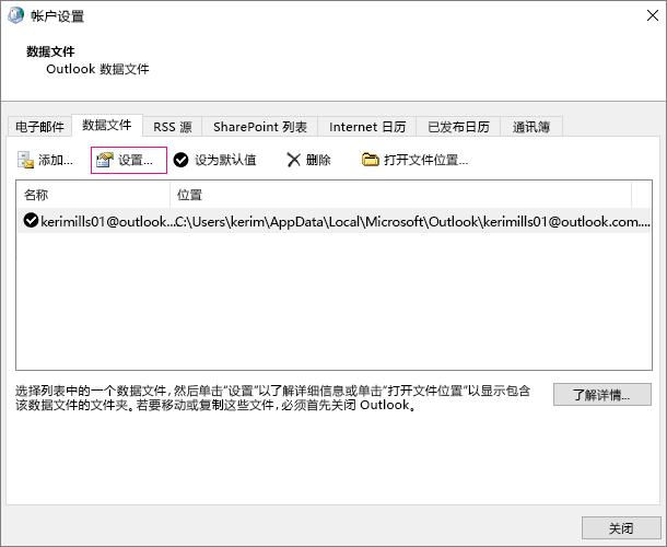 在帐户设置,为 Exchange 帐户更改数据文件设置