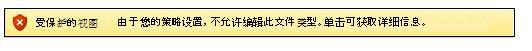 文件阻止中受保护的视图,用户无法编辑文件