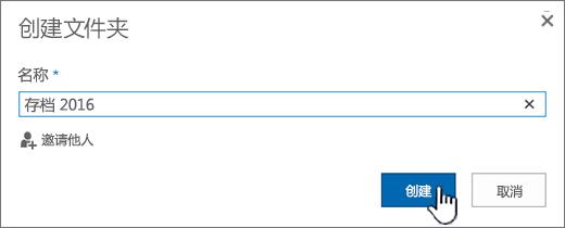 创建文件夹的库对话框