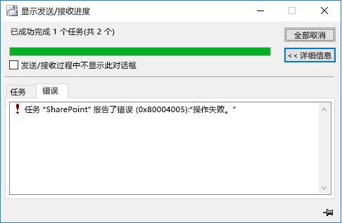 连接到 SharePoint 文档库时出现错误