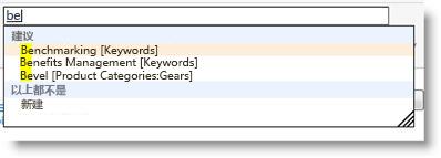 开始键入关键字时,系统将向您提供建议的可用术语和现有关键字。