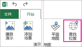 """Power Map""""开始""""选项卡上的""""查找位置""""按钮"""