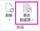 """数据透视表工具的""""分析""""选项卡上的""""更改数据源""""按钮"""