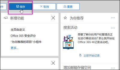 保存按钮的安全性和合规性中心主页页面上的自定义栏上突出显示
