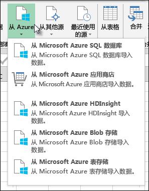 从 Azure 对话框中的 power Query 导入