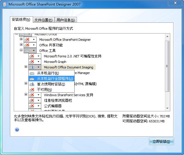 显示 SharePoint Designer 2007 安装过程中 MODI 的位置的屏幕截图