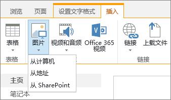 "SharePoint Online 功能区的屏幕截图。选择""插入""选项卡,然后选择""图片""以选择是否要从你的计算机、Web 地址或 SharePoint 位置上传图片。"