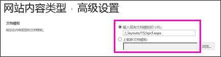 """在""""高级设置""""页上为内容类型添加""""模板""""文本框"""