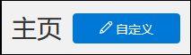 安全和合规性中心的主页页面上的自定义按钮的屏幕截图