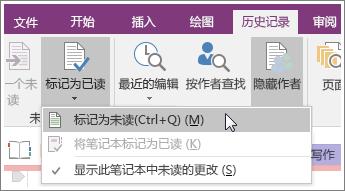 "OneNote 2016 中的""标记为已读""按钮的屏幕截图。"