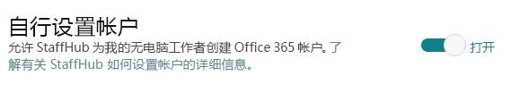 """""""自助预配帐户""""切换开关,可用于启用 StaffHub 来创建 Office 365 帐户"""