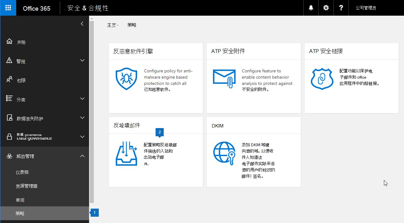 此屏幕截图显示如何访问反垃圾邮件设置页面中的安全和合规性中心。