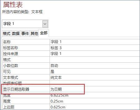 在窗体的属性表上显示日期选取器属性