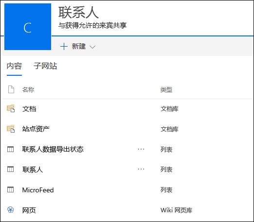 包含导出的 Web 应用中的列表的 SharePoint 子网站页
