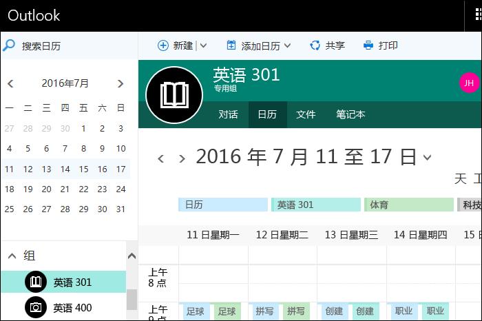 Classroom 中的日历示例