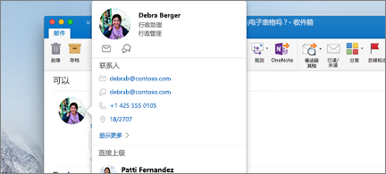 前景中的联系人卡片和背景中的邮件