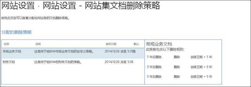 文档删除策略分配给网站集