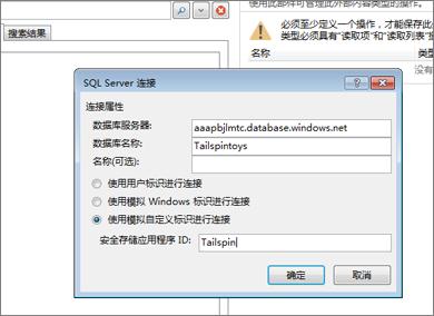 """SQL Server 连接""对话框的屏幕截图,您可以在其中键入您的 SQL Azure 数据库服务器的名称,并使用""使用模拟自定义标识进行连接""输入安全存储应用程序 ID。"