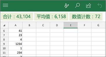 列标题行上方显示了常见函数的工作表