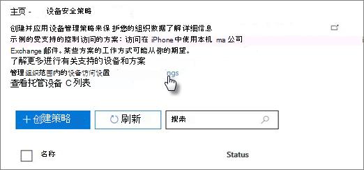 """转到""""合规中心"""">""""设备"""",并单击管理设备访问设置链接。"""