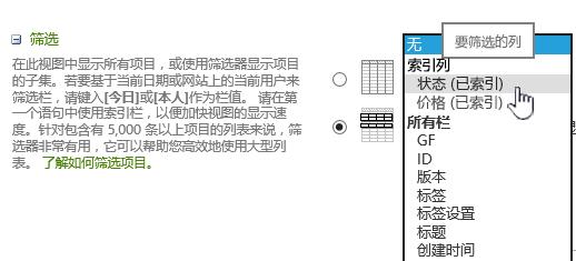 在 SharePoint Online 中,选择已索引的字段
