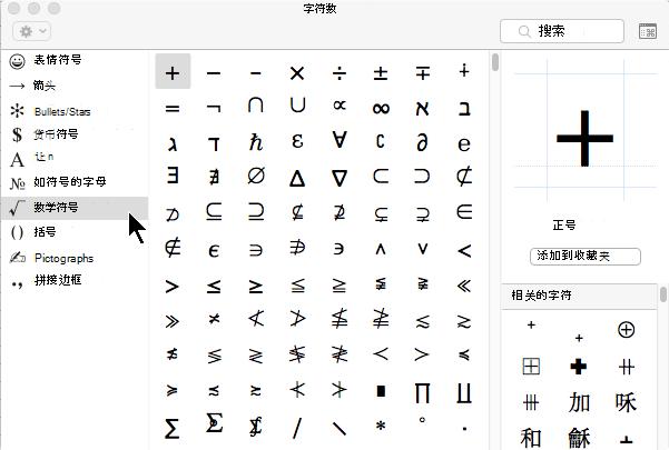 展开的字符对话框显示有趣的符号和技术的字符,如数学和西文符号
