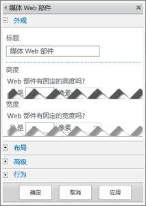 媒体 Web 部件编辑面板的屏幕截图,显示您可以配置的一些属性