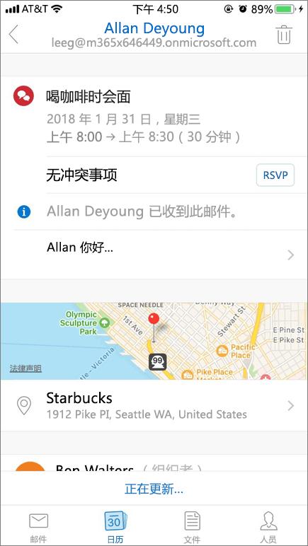 屏幕截图显示日历邀请项目与移动设备的屏幕。