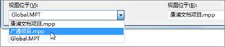 在项目管理器中选择一个目标项目文件。