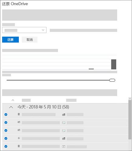 """在""""还原 OneDrive""""中使用活动图表和活动源选择活动的屏幕截图"""