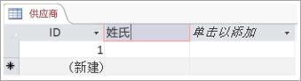 显示要为列添加描述性名称的字段的屏幕片段