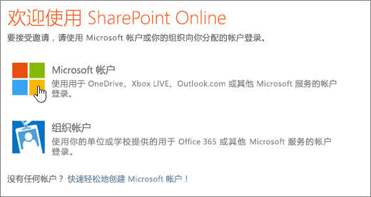 显示 SharePoint Online 登录屏幕的屏幕截图。