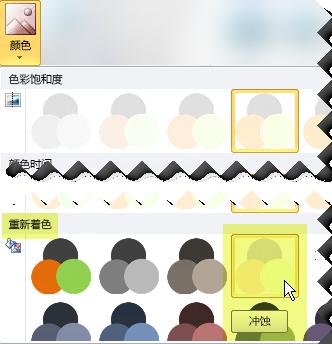"""单击""""颜色""""按钮,然后在""""重新着色""""下选择""""冲蚀"""""""