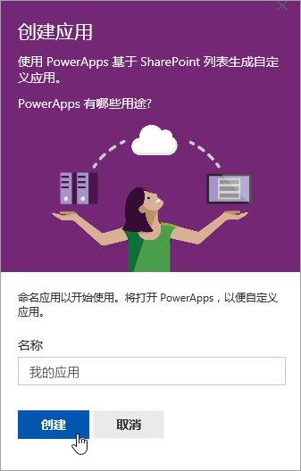 提供 PowerApp 的名称,然后单击创建。