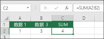 SUM 函数将自动调整插入或删除的行和列