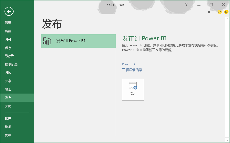 发布到 Power BI