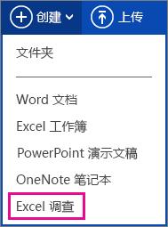 创建 Excel 调查