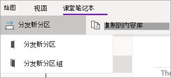 """""""分发新分区"""" 按钮, 其中包含选项下拉列表。"""