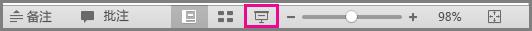 "PowerPoint for Mac 状态栏中的""幻灯片放映""图标"