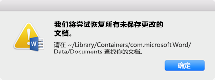 """""""我们将尝试恢复所有未保存更改的文档"""""""