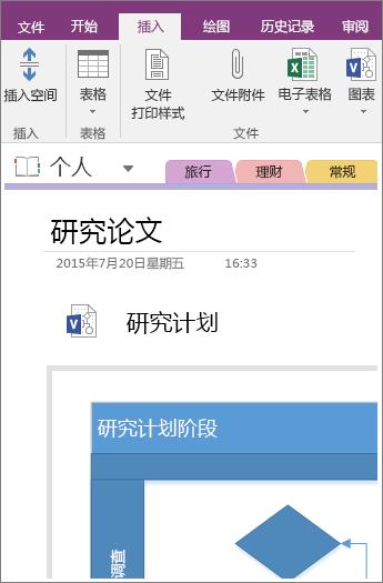 如何将现有 Visio 图表插入到 OneNote 2016 的屏幕截图。
