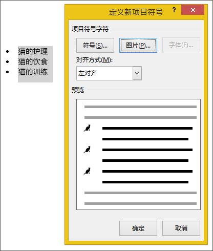 预览新项目符号样式
