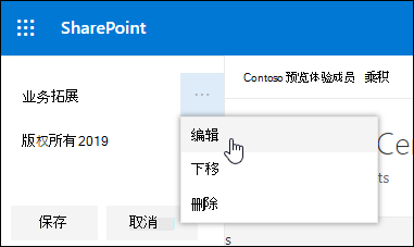 在 SharePoint 通信网站的页脚中编辑现有链接或标签。