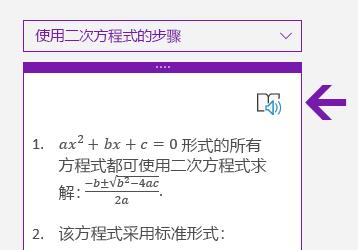 "OneNote for Windows 10 中""数学""窗格中的""沉浸式阅读器""图标"