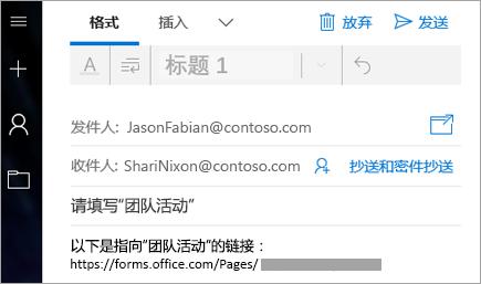 通过电子邮件发送表单链接