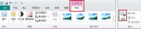 "Publisher 中功能区上的""图片工具格式""选项卡上的""裁剪""命令"