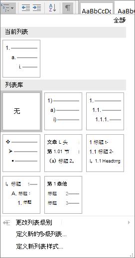 选择多级列表按钮以添加编号为内置标题样式,例如,标题 1,在您的文档标题。